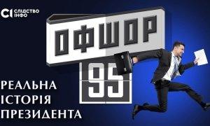 """Постер фильма """"Офшор 95"""""""