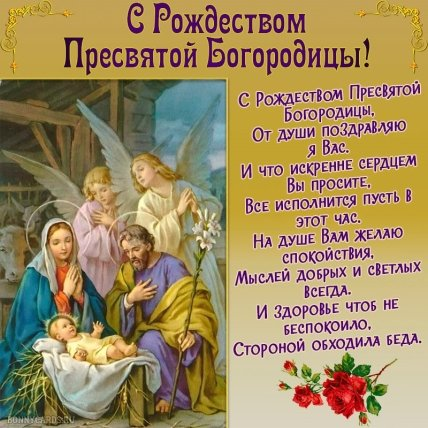 Открытки с Рождеством Пресвятой Богородицы