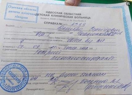 У Чорноморську хлопчика паралізувало після укусу кліща