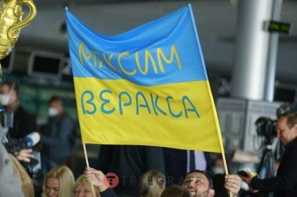 Флаг с надписью Максим Веракса