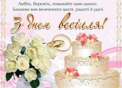 Листівки з Днем весілля