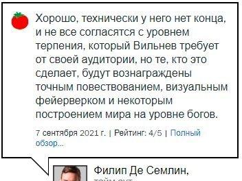 """Отзывы к фильму """"Дюна"""""""