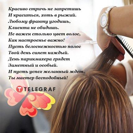 Открытки с Днем парикмахера