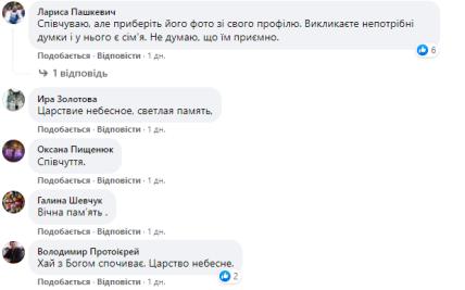Реакція на роман Полякова та Скороход
