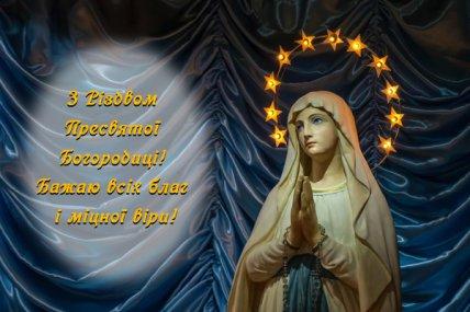 Листівки з Різдвом Пресвятої Богородиці