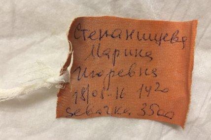 Такие бирки из роддома хранят в семейных архивах