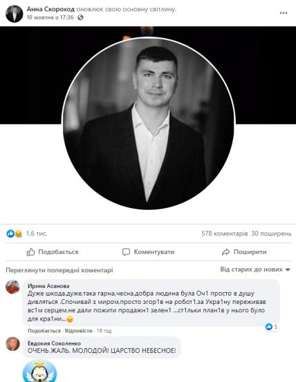 """Профіль Анни Скороход в """"Фейсбуці"""""""
