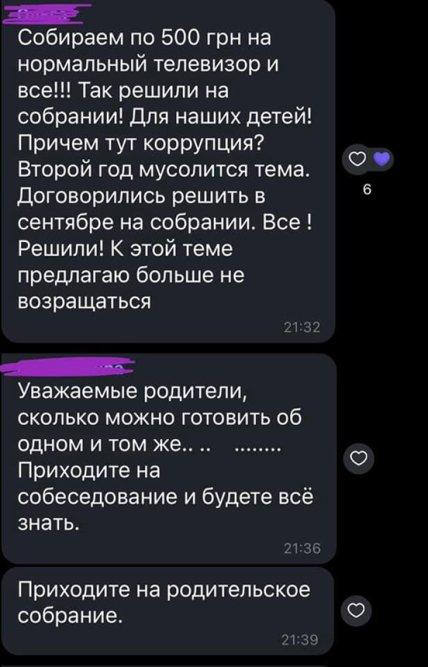 Сообщения в родительском чате /