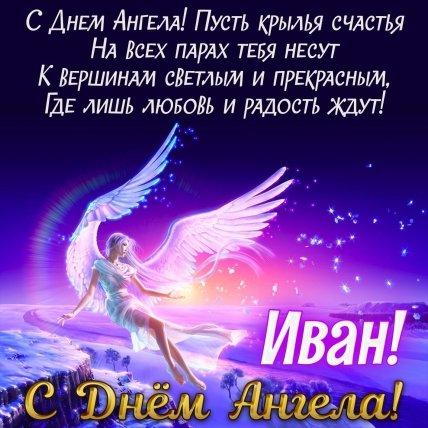 Открытки с именинами Ивана