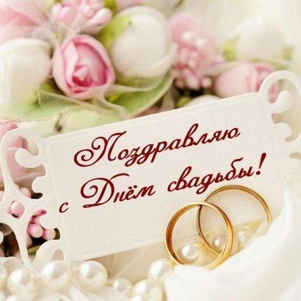Открытки с Днем свадьбы
