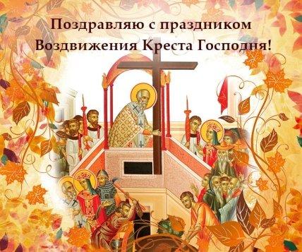 Поздравления с Воздвижением Креста Господня