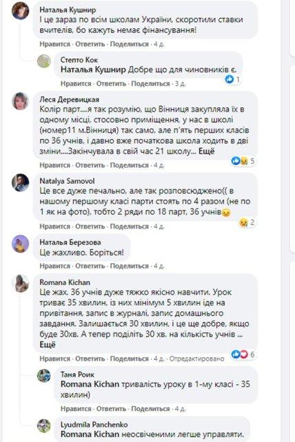 Комментарии к посту Ирины Витвицкой