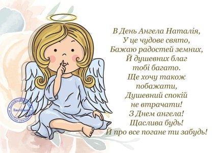 Коли день ангела Наталії в 2021 році — листівки і привітання зі святом