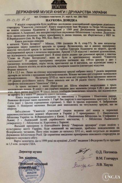 Документ, подтверждающий уникальность издания