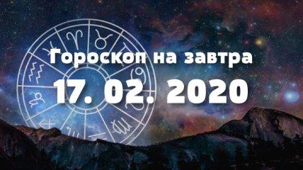 Гороскоп на завтра 17 февраля: Близнецов ждут новости, а Львов - знакомство