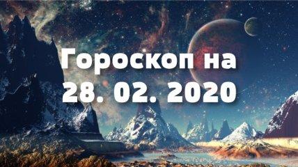Гороскоп на сегодня 28 февраля: Весов ждут серьезные испытания, а у Водолеев появятся новые знакомства