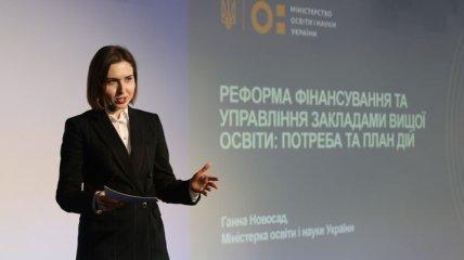 Новосад предложила сократить количество ВУЗов в Украине