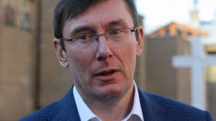 Луценко: Уже осенью Украина имеет шанс вернуться в Европейский дом