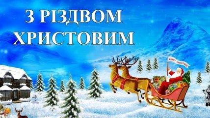 Різдво Христове 2019: красиві поздоровлення на українській мові для ваших близьких