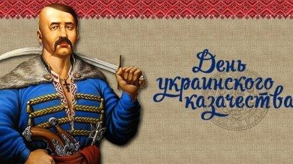 Поздравления с Днем украинского казачества