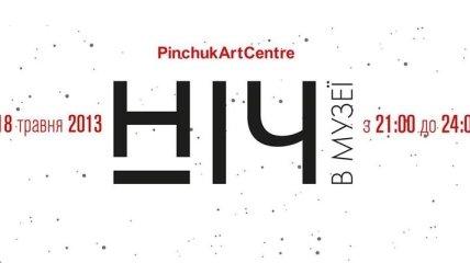 """В PinchukArtCentre состоится """"Ночь в музее"""""""
