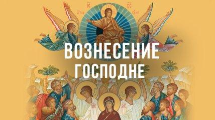 Вознесение Господне 2020: поздравления в стихах, открытки