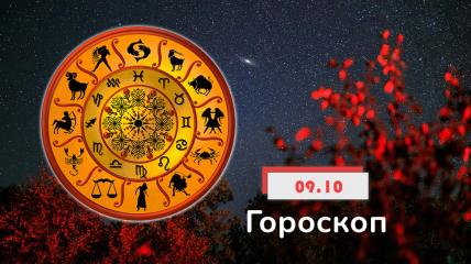 Гороскоп на 9 октября 2021 год