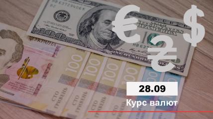 Курс валют в Украине 28 сентября