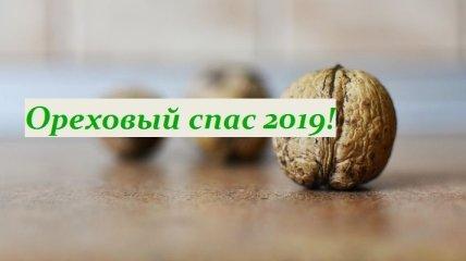 Ореховый спас 2019: красивые поздравления в прозе и открытках