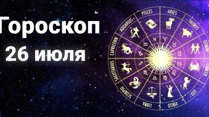 Тельцам не стоит отказывать в помощи, а Близнецы могут посвятить день уходу за собой: гороскоп на 26 июля