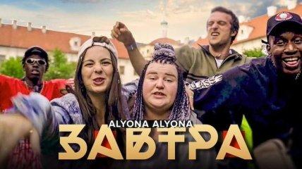 """Alyona Alyona выпустила новый клип """"Завтра"""" (Видео)"""