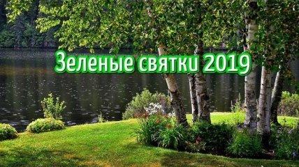 СМС-поздравления с Зелеными святками 2019 в стихах