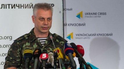 Лысенко назвал пути сообщения с зоной АТО
