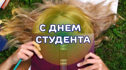 День студента 2020: как празднуют в Украине и в других странах мира