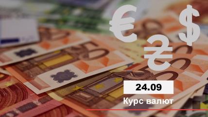 Курс валют в Украине 24 сентября