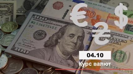 Курс валют в Україні 4 жовтня