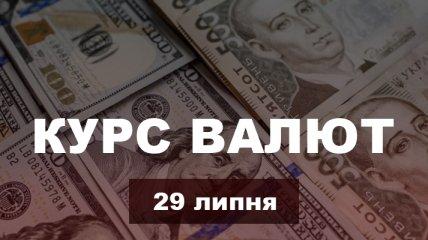 Долар і євро знову просіли: курс валют в Україні на 29 липня