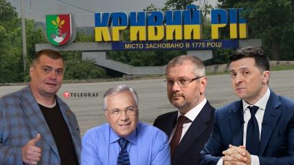 Ключевые акторы в борьбе за руководство Кривым Рогом (коллаж)