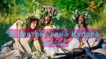 Ивана Купала 2019: поздравления в стихах на украинском языке