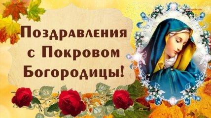 Зі святом Покрова Богородиці!
