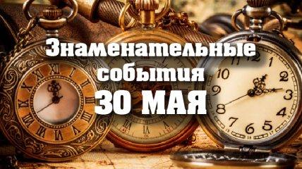 Знаменательные события в истории: 30 мая 2020 года