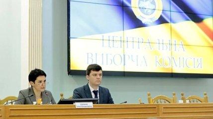 Досрочные выборы в Раду: ЦИК опубликовала размеры залога для кандидатов