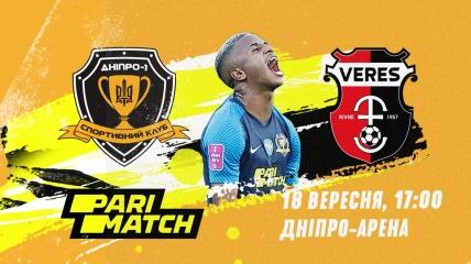 """""""Дніпро-1"""" — """"Верес"""""""