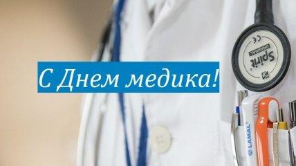 День медика 2019: красивые поздравления в стихах и открытках