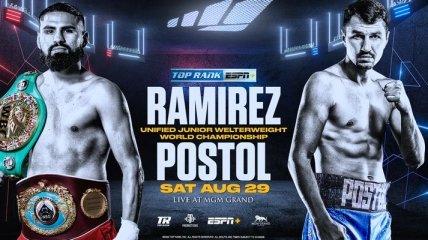 Рамирес - Постол: чемпионский бой объявлен официально