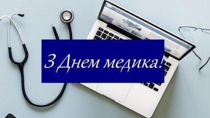 Красивые поздравления с Днем медика на украинском языке