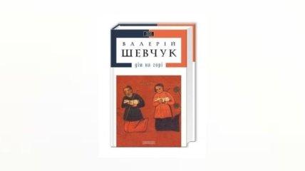 Мистический роман-баллада - лучший во всеукраинском рейтинге книг