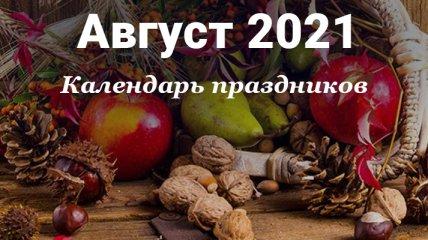 В августе украинцы будут отмечать День независимости: календарь праздников на последний месяц лета (инфографика)