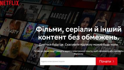 Сайт netflix.com/ua/