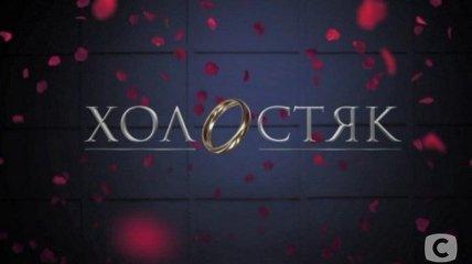 """Мошенники утверждают, что новым героем """"Холостяка"""" станет Андрей Коболев"""